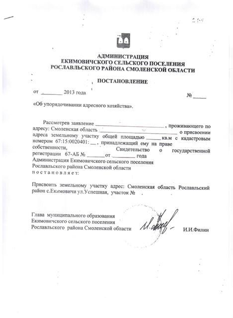 Постановление об изменении адреса земельного участка образец